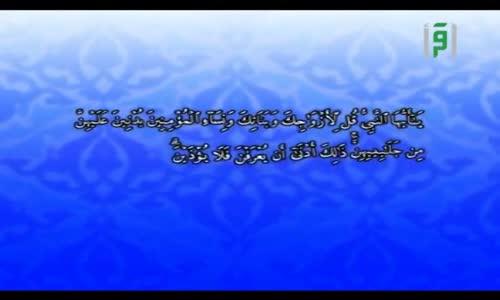 الإعجاز الإجتماعي في القرآن والسنة -  الإعجاز في الحجاب