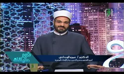 نور حياتك  - نور الرجاء -  الدكتور عمرو الورداني