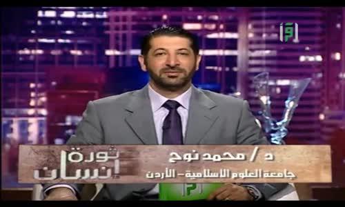 ثورة إنسان -  سعيد بن عامر -  الدكتورمحمد نوح القضاة