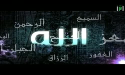 الله في حياتي -  السلام ج2 - إبراهيم أيوب