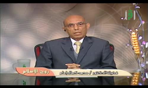 روح الإسلام  - التيسير وعدم الحرج  - الدكتور محمد الإمام