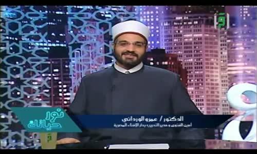 نور حياتك -  نور الخوف  - عمرو الورداني
