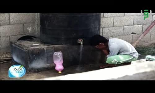 تقرير عائلة أم محمد  - فلسطين تناديكم  - برنامج أمة المطر