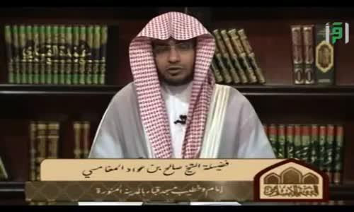 تاريخ الفقه الإسلامي -   الحلقة 14 - الشيخ صالح المغامسي