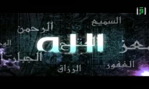 الله في حياتي - العفو ج2 -  تقديم الشيخ إبراهيم أيوب