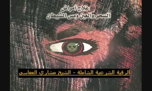 الرقية الشرعية الشاملة (عين،سحر،مس عاشق) - الشيخ مشاري العفاسي