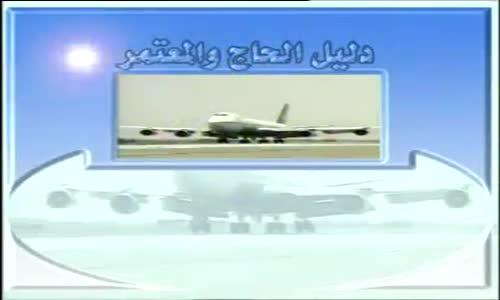 فيلم رائع لتوضيح وشرح مناسك الحج والعمره