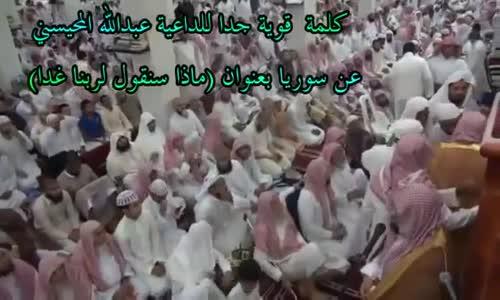 كلمة قوية جدا للداعية عبدالله المحيسني عن سوريا قبل نفيره