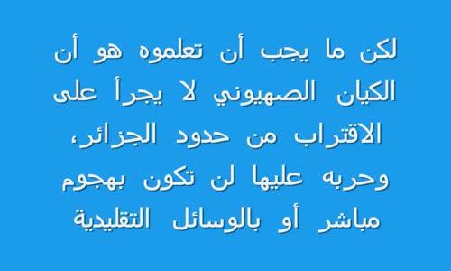 ربيع عبري أم شتاء بربري !؟ كلاب اسرائيل الامازيغ  يخططون لحرب في  شمال افريقيا