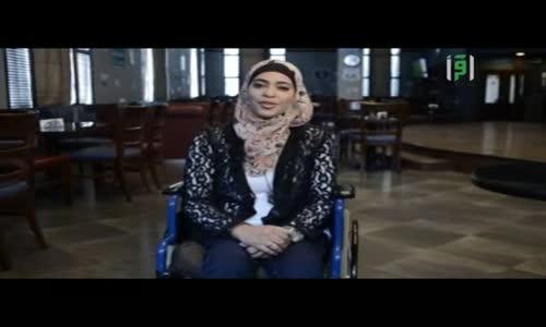 أكسجين ج2 -ح4 قصص نجاح لأشخاص تحدوا الإعاقة