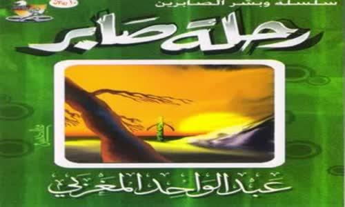محاضرة مؤثرة - رحلة صابر - الشيخ عبدالواحد مغربي