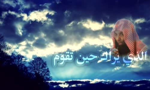 محاظرة مؤثرة بعنوان - (الذي يراك حين تقوم) - الشيخ خالد الراشد
