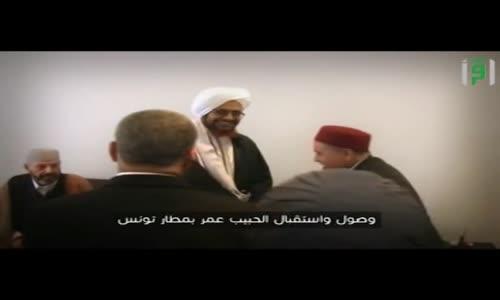 أيام في قرطاج -  الحلقة 1 -  تقديم الحبيب عمر بن حفيظ