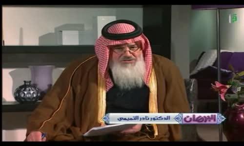 البرهان  - تعامل المسلمين مع غير المسلمين - تقديم الدكتور نادر التميمي