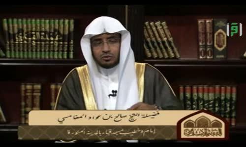 تاريخ الفقه الإسلامي  - الحلقة 24 -  الشيخ صالح المغامسي