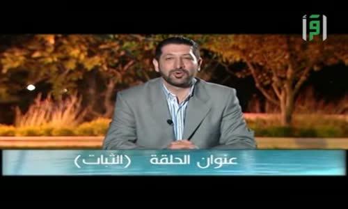 سوا على الجنة -  الثبات  - الدكتور محمد نوح القضاة