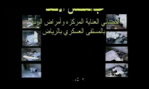 عبدالمحسن الأحمد - قصص طبية موعظة وعبرة