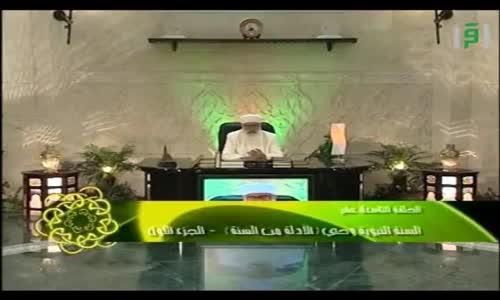 وحي السنة النبوية -  الأدلة من السنة  ج1 - تقديم الشيخ خليل ملا خاطر