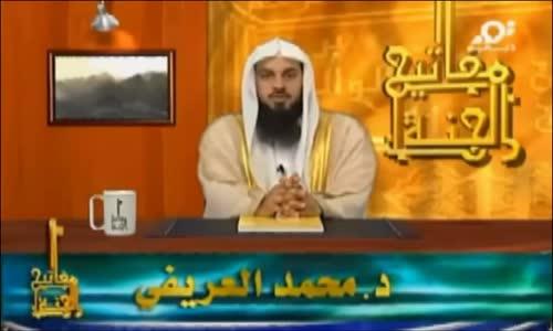 شاب رأى حور العين في المنام - الشيخ محمد العريفي