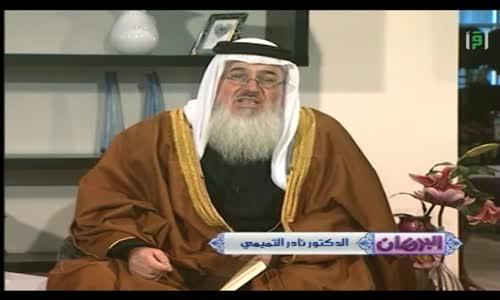 البرهان -  حياة البرزخ - تقديم الدكتور نادر التميمي
