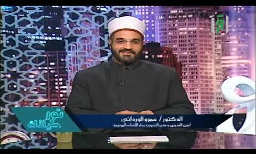 نور حياتك  - نور الحب  - الشيخ عمرو الورداني