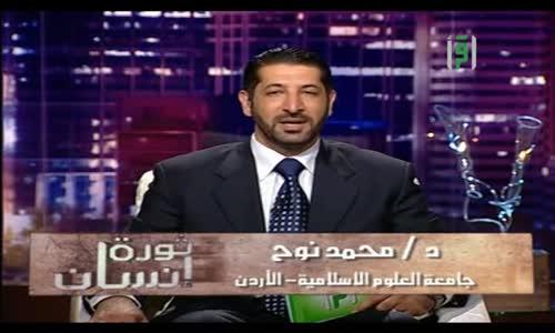 الإمام النووي - ما قصة الوقت مع الإمام النووي - ثورة إنسان - الدكتور محمد نوح القضاة - ثورة الوقت