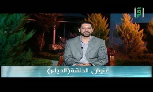 سوا على الجنة -  الحياء  - الدكتور محمد نوح القضاة