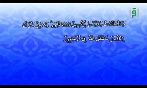الإعجاز الإجتماعي في القرآن والسنة  الإعجاز في تشريع العدة