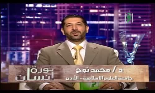 من قاطع طريق إلى زاهد وعابد -  الفضيل بن عياض - ثورة إنسان - الدكتور محمد نوح القضاة