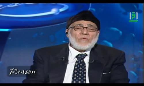 Reason - Dr. Zaghlool Al Najjar - Ep 5