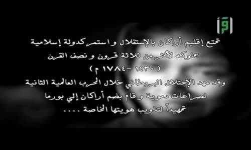 فيلم مسلمو بورما ج1 -  مأساة شعب - روهنجا