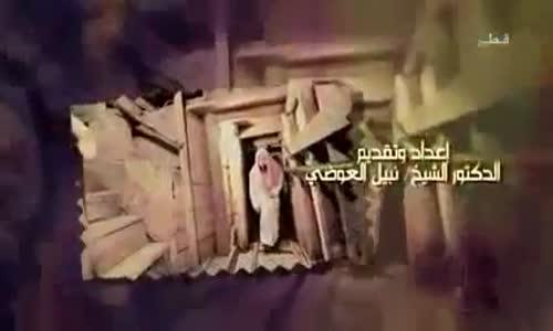 برنامج مشاهد 4  - الحلقة 1 (السفر ) الشيخ نبيل العوضي