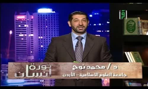 ثورة إنسان - سعيد بن جبير -  الدكتور محمد نوح القضاة