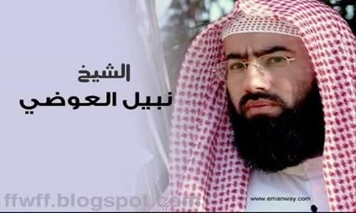 الشيخ نبيل العوضي - محاضره الحساب والجزاء والميزان والحوض والصراط