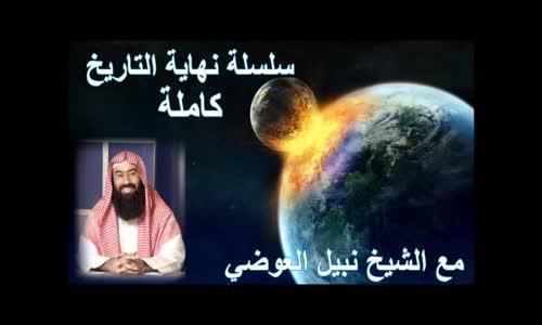 علامات الساعة كاملة - الشيخ نبيل العوضي _ دقة عالية HD _