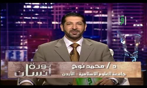 الخنساء تماضر بنت عمرو -  ثورة إنسان - الدكتور محمد نوح القضاة - عاطفة الخنساء ورثاء إخوتها