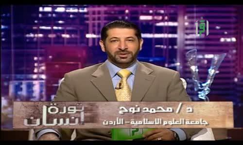 قصة الإمام أحمد بن حنبل في قضية خلق القرآن مع الدكتور محمد نوح القضاة في ثورة إنسان
