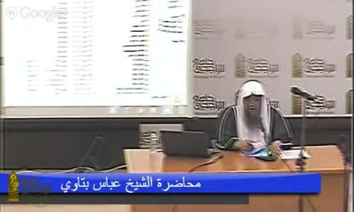 وقفات رأيتها بعيني - مغسل الأموات عباس بتاوي