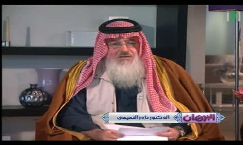 البرهان -  هل هل ذكر اسم النبي في الكتب السماوية السابقة ؟ تقديم الدكتور نادر التميمي