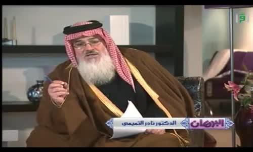 البرهان -  حكم عمليات التجميل  - تقديم الدكتور نادر التميمي