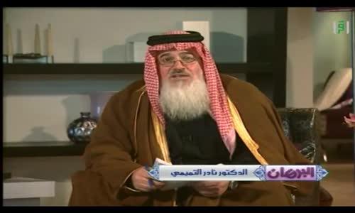 البرهان  - هل الإسلام رجعي ؟ تقديم الدكتور نادر التميمي