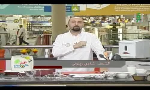 اطبخي مع ساكو-  قالب اللحمة مع صلصة الباربيكيو - الشيف شادي زيتوني