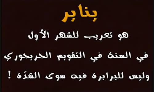أكذوبة السنة الأمازيغية !