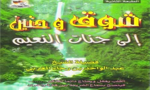 الشيخ عبدالواحد المغربي - شوق وحنين الى جنات النعيم
