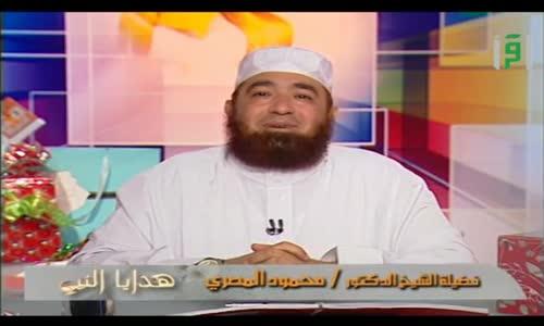 هدايا النبي  - الحلقة 16  - هدية حذيفة بن اليمان  - الشيخ محمود المصري