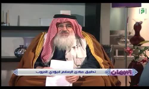 البرهان -  تطبيق مبادئ الإسلام لايؤدي للحروب  - تقديم الدكتورنادر التميمي