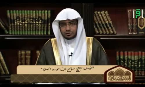 تاريخ الفقه الإسلامي -  الحلقة 21  - الشيخ صالح المغامسي
