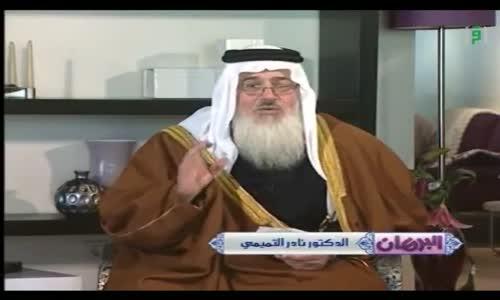 البرهان - اليوم الآخر ج2-  تقديم الدكتور نادر التميمي