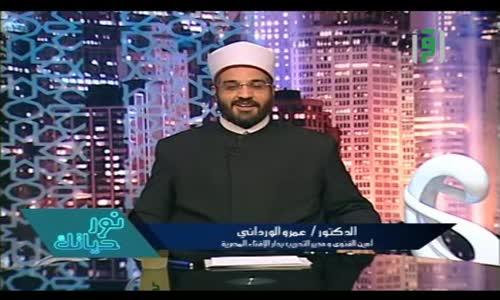 نور حياتك  - نور الذكر -  الشيح عمرو الورداني