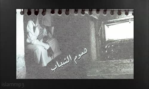 هم الشباب - الشيخ محمد بقنة الشهراني